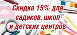 Скидка 15% для садиков, школ и детских центров